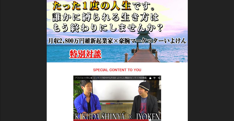 菊田慎也×いよけん特別対談