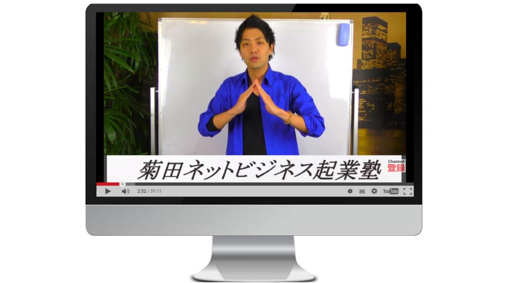 菊田ネットビジネス起業塾