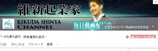YouTube、菊田慎也