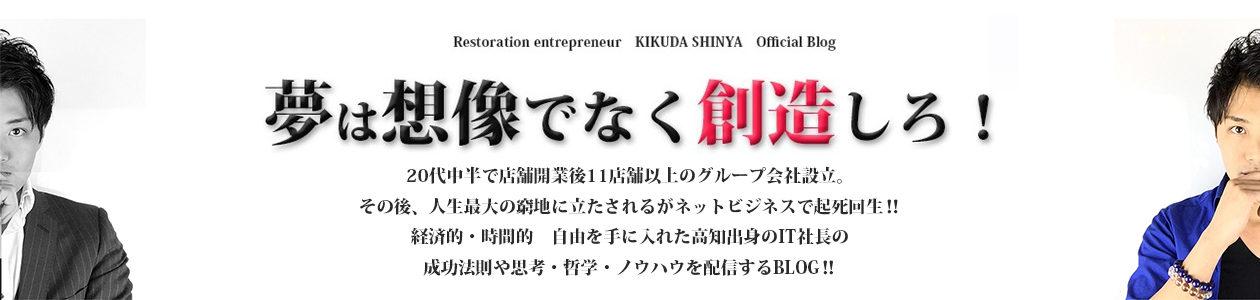菊田慎也Official-Blog