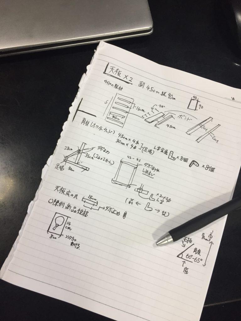 DIY、商品棚の設計図